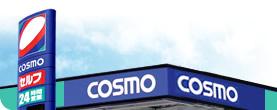 鳥取県・島根県のガソリンスタンド 山陰石油株式会社|GSスタンド・コスモ石油特約店・SS給油・B-cle(ビークル)車検・立会車検・オイル会員
